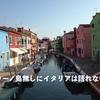 イタリアに行ったら、ブラーノ島へ行くべき理由。