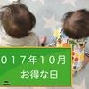 2017年10月の赤ちゃん、スーパー、携帯関連のキャンペーンカレンダー。今月は赤ちゃんの日もあるよ。