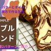 最新動画 バターとオイル両方使いそしてマーブル「マーブルパウンドケーキ」