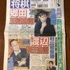 「週刊将棋」休刊から2年9か月が経ちましたが・・・