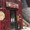 夏だからこ激辛をハフハフゥしながら食べつくせ!「元祖辛麺屋 桝元 福岡大名店」に食いに行ってきた!【感想・レビュー】