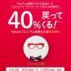 【2020年最新PayPay情報】最大50%還元も!?お得にPayPayキャンペーンを活用して節約しよう!