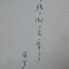 平生釟三郎ものがたり ―ダラー・エ・マンと武士道精神―