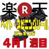 【楽天週間ランキング】ベイトリール・スピニングリール編