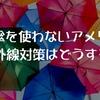 日傘を使わないアメリカでの駐在妻の日焼け対策とは?【海外赴任・妻・準備】
