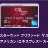 SPGアメックスカード、発行しちゃいました!