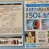 天満屋ストア×創業50周年ネスレフェア ネスカフェ商品を買って合計50名様に当たる! 6/30〆