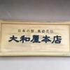 道後温泉 大和屋本店①(宿泊)