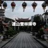蓮山雙林禪寺に行ってみたら、シンガポールの隠れたおすすめスポットだった!