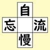 【脳トレ】漢字穴埋め 401問目