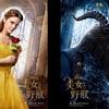 【世界遺産】ディズニー映画「美女と野獣」に出てくる図書館のモデルとなった「ジョアニナ図書館」