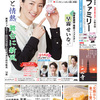 読売ファミリー6月3日号インタビューは、宝塚歌劇団・雪組トップスター早霧せいなさんです。