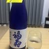 【SAKE REVIEW④】ベーシックで完成度の高い「福寿 純米吟醸」(兵庫県:神戸酒心館)