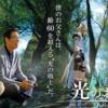 【Netflixおすすめ】「ファイナルファンタジーXIV 光のお父さん」日常系ゲームドラマ!?【ネットフリックス】