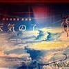 映画「天気の子」を観た感想・美しい天気の描写としっくりしない3点
