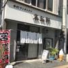 「末弘軒」麺の特徴がとても楽しい富山県の老舗店です
