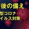 【議会答弁の実況】新型コロナウイルス対策について