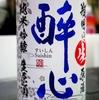 醉心 純米吟醸 瓶囲い生原酒
