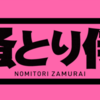 【映画・ネタバレ有】阿部寛主演映画「のみとり侍」を観てきた感想とレビューを書いていきます