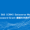 Dynamics 365(CRM)・Dataverse Web API で OAuth Password Grant 接続を利用する方法