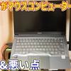 【乃木坂好きがマウスコンピューターPCを買う】#03 使ってみて思ったこと