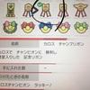 【ポケモンリボンコンプ31種】(6世代産版)
