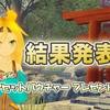 【新春イベント】アセットバウチャー総額『5万円+α』プレゼント <当選者さま発表>  とお知らせ