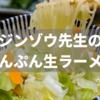 【低たんぱく麺】ジンゾウ先生のでんぷん生ラーメンを食べた感想