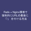Rails + Nginx環境で強制的にURLの最後に / を付ける方法