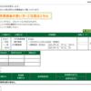 本日の株式トレード報告R2,10,23