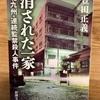 豊田正義「 消された一家 北九州・連続監禁殺人事件 」報道規制が入った日本で最も狂った事件のノンフィクション (本3冊目)