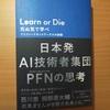 【書評】  死ぬ気で学べ(Learn or Die)  プリファードネットワークスの挑戦  西川徹   岡野原大輔 KADOKAWA