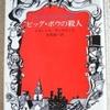 イズレイル・ザングウィル「ビッグ・ボウの殺人」(ハヤカワ文庫)