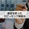 【英語】英会話が上達する!録音を使ったおすすめのスピーキング練習方法