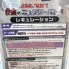 """ポケモンセンターバトル ~目指せ、""""最強""""! 逆襲のミュウツーバトル~(ナゴヤ)"""
