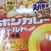 【スーパーカップ】「ボンカレーゴールド 中辛風 カレーうどん」を食べました