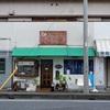 所沢「OHANA COFFEE(オハナコーヒー)」〜天然たい焼きと自家焙煎コーヒー〜