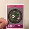 マンホールカードをゲットしたよ。【愛媛県松山市】