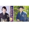 【山梨】「NHKのど自慢」甲府公演が2019年6月16日(日)に放送 ※ゲストは市川由紀乃さん、美川憲一さん