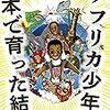まんが アフリカ少年が日本で育った結果 作者: 星野ルネ