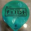 シンプルチョコミント 『赤城乳業株式会社 チョコミント(カップ)』 を食べてみました。