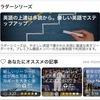英語学習におすすめアプリを紹介 無料で学習できます!