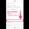 【 iOS/Android 】アップデートのご紹介♪ブランド&カラーの複数選択で検索が可能に!