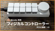 【3】Blender専用フィジカルコントローラー作りに挑戦!【完成編】電子工作/Arduino/自作キーボード/3Dプリンター/Fusion360/Eagle/PCB