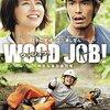 「WOOD  JOB!〜神去なあなあ日常〜」< ネタバレ あらすじ >大学受験に失敗し目的がない男が林業と出会い変わっていく!!