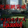 『海外ドラマ風演出』どう突破する!?「ザ・ラストオブアス」Episode8