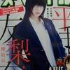 平手友梨奈の表裏表紙で映画「響」を盛り上げる!(ビッグコミックスペリオール2018.9.14)