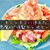 """『タコとグラニテトマトの""""悪魔的""""冷製パスタ』【夏レシピ】"""