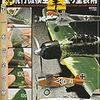 田中克自『田中克自流飛行機模型筆塗り塗装術』