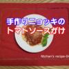 【なっちゃんのやさしいレシピ-04】『手作りニョッキのトマトソースがけ』【胃や腸を切った人にも(^^♪】